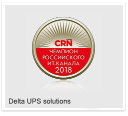 Russian IT Channel Champions 2018 CRN/RE