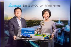 Delta Recognized as a Taiwan Top 20 Global Brand for the 8th Straight Year<br>and Primed for the 2018 UN Climate Change Conference (COP24)
